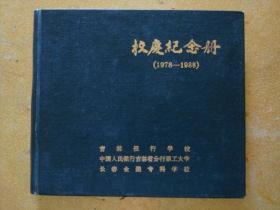 校庆纪念册(1978-1988) 吉林银行学校 长春金融专科学校 中国人民银行吉林省分行职工大学