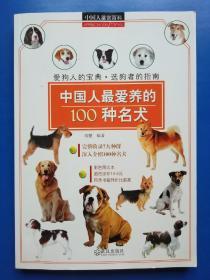 中国人鉴赏百科:中国人最爱养的100种名犬