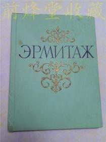 艾尔米塔什博物馆画册 油画册