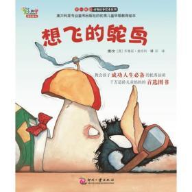 不一样的动物故事绘本系列:想飞的鸵鸟(彩绘版)(全8册系列书不单发)