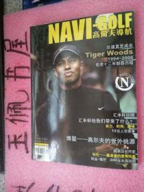 NAVI-GOLF  高尔夫导航  2007.1    球场片