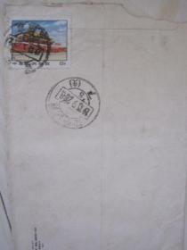 天安门8分邮票 带信封和信札