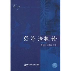 经济法概论(第6版)