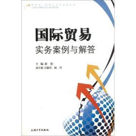 经济学管理学菁英教材系列:国际贸易实务案例与解答