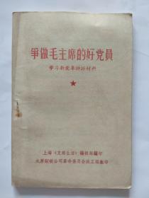争做毛主席的好党员-太原钢铁公司革命委员会政工组翻印1969年