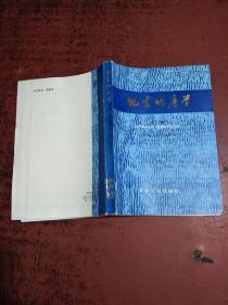 地震地层学 续篇(油气勘探中的一种综合研究方法)1版1印 1200册  原版 没勾画