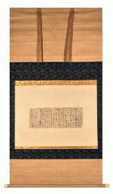 【墨笔真迹】日本俳句诗人 松尾芭蕉(1644-1694年)发句入书翰幅写   本纸13.8×37㎝ 轴长126㎝