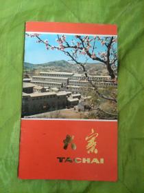 大寨  (英文画册)  七八十年代宣传画册