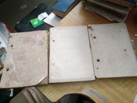 北京地质学院油印教材:专门水文地质学(上中下)(3册合售)(1960年)(特别重)(书脊略损)