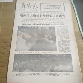 文革老报纸《前卫报》1976.9.12(十版)极其悲痛地哀悼伟大的领袖和导师毛泽东主席逝世