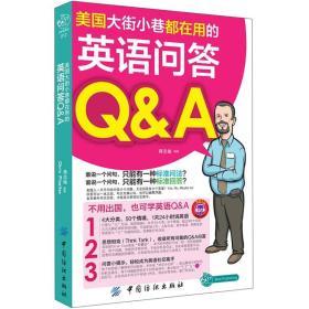 美国大街小巷都在用的英语问答Q A