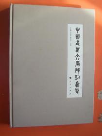 中国长春文庙碑刻集萃