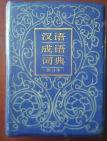 汉语成语词典 (修订本)