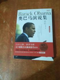 奥巴马演说集【带光盘】