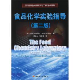 国外优秀食品科学与工程专业教材:食品化学实验指导(第2版)