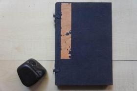 【仅见】1908年32开线装木刻本:唯一趣之杂著   欢喜果     1函2册全