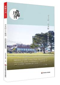 大夏书系·中关村三小教师:体验美国教育(教师月刊 2015年5月刊)