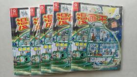 漫画王杂志(7-8)另附《影子猫》