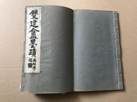 珂罗版《双建盦墨迹》吴佩孚题(1935年2月出版)少见印刷清晰漂亮