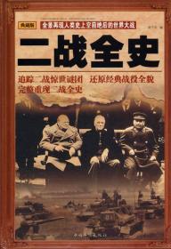 二战全史(精装) 杨子华编 中国华侨出版社 9787511339621