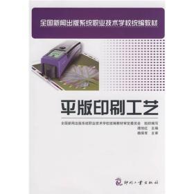 印刷数字化与JDF技术