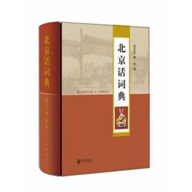 北京话词典(精)