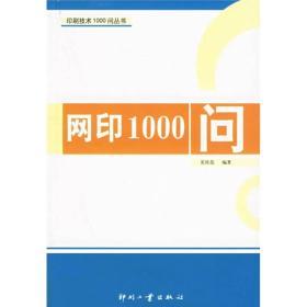 网印1000问/印刷技术1000问丛书