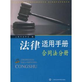 法律适用手册:合同法分册