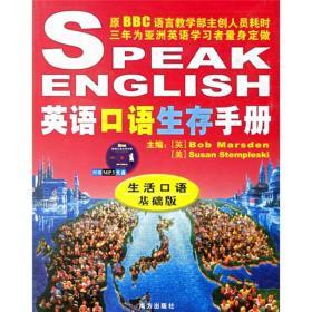英语口语生存手册:生活口语基础版