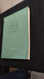 医古文(供中医中药针灸)