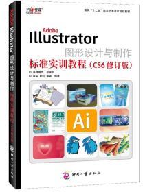 新书--Adobe Illustrator图形设计与制作标准实训教程(CS6修订版)