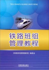 (教材)铁路班组管理教程