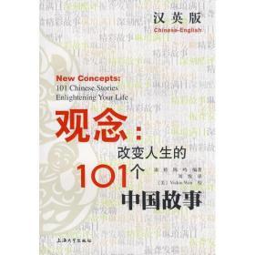 (汉英版)观念:改变人生的101个中国故事