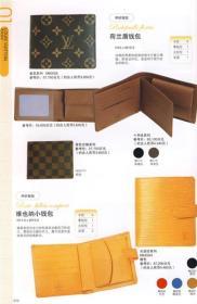 最新奢侈名品选购指南·钱包与小饰品