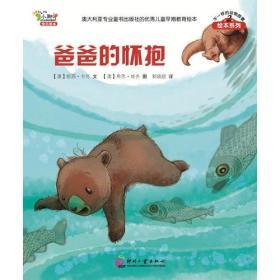 不一样的动物故事绘本系列·第2辑:爸爸的怀抱