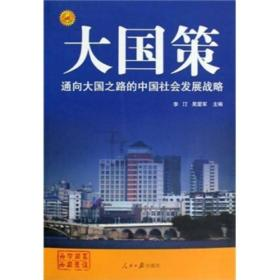 9787802089402-hs-大国策-通向大国之路的社会发展战略