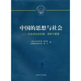 正版ir-9787811186536-中国的思想与社会