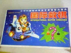 国际数棋  (二十一世纪小学数学思维智力教具 中国专利)