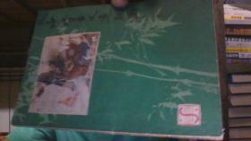 中学古文连环画【第一册】【1983一版一印】