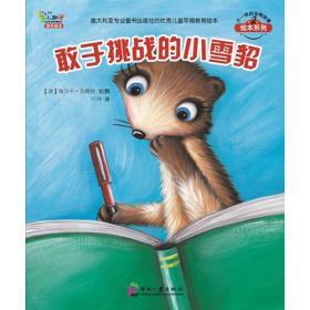 不一样的动物故事绘本系列·第2辑:敢于挑战的小雪貂