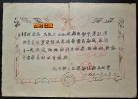1958年【钢铁大跃进】,武汉轻工业学校炼铁办公室,很有特色的【当众表扬】奖状