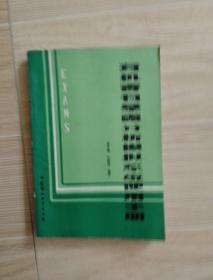 有机毒物暴露分析模拟系统使用手册