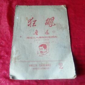 狂风鲁迅逝世三十周年纪念特刊1936-1966