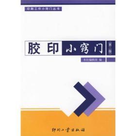 胶印小窍门(第2版)