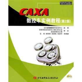 CAXA 数控车实例教程第2版 范悦 北京航天航空大学出版社