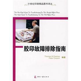 胶印故障排除指南美德斯特奥雷斯克陈虹赵志强印刷工业出版社9787