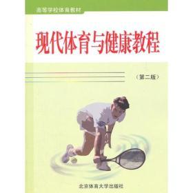 现代体育健康教程(第3版)