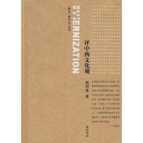 西化·现代化丛书:评中西文化观