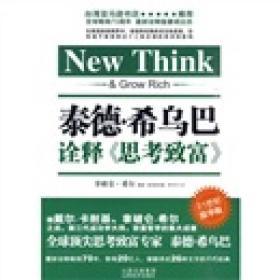 泰德·希乌巴诠释<思考致富>
