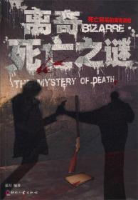 日知文库·离奇死亡之谜:死亡背后的离奇真相